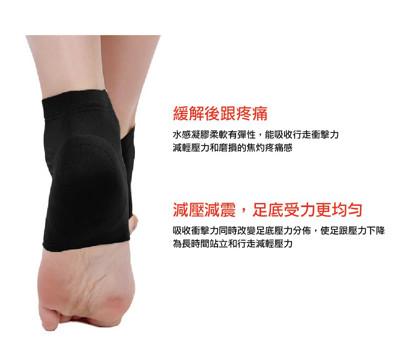 保濕防乾裂緩衝護足套 (4折)