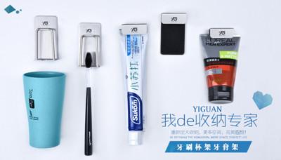 304不鏽鋼牙刷杯架/磁吸牙膏架 (2.5折)