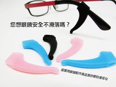 超實用眼鏡配件高品質矽膠防滑耳勾(對) (0.7折)