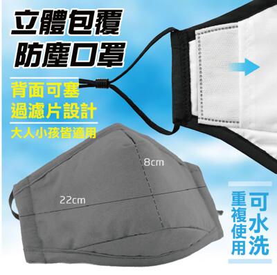 可塞過濾片舒適透氣口罩贈送2片活性碳濾片伸縮可調 (1.8折)