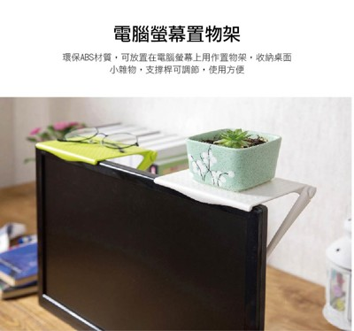 創新螢幕隔板收納置物架 (2.1折)