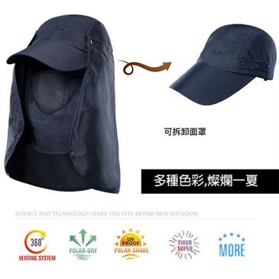 360度遮臉透氣速乾防曬帽 (3.9折)