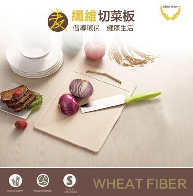 天然小麥纖維防霉砧板 (4折)