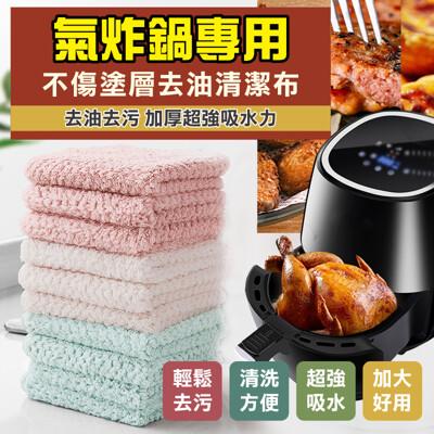 【氣炸鍋必備】 加厚不沾油清潔布 超細纖維 不傷塗層 (1.5折)