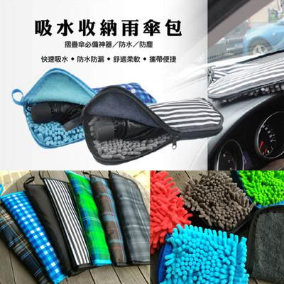 吸水纖維收納雨傘包 (2.2折)