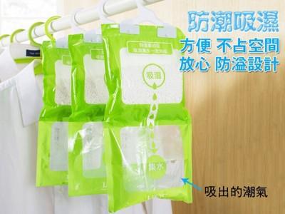 新一代可掛式強力除濕袋 (3.4折)
