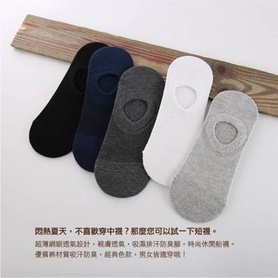 男女吸濕排汗透氣防滑隱形襪 (1.9折)