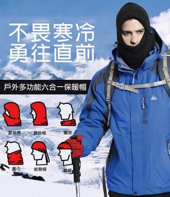 戶外多功能六合一保暖防風面罩頭套帽 (3.4折)