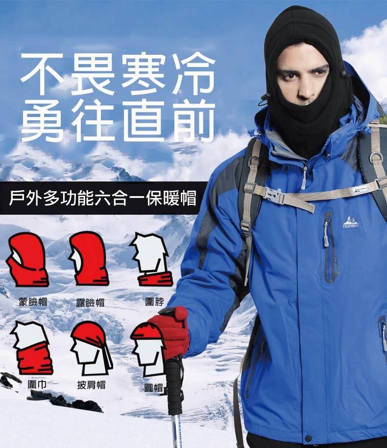 防風加厚抓絨保暖口罩帽