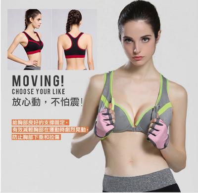 防震前拉鍊雙層運動內衣 (2.6折)