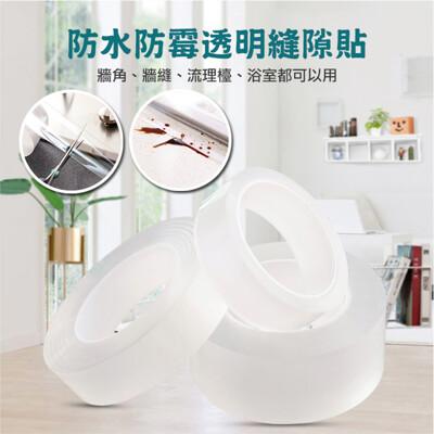 超長廚衛牆角防水防霉膠帶 (5 x 300cm) (4.6折)