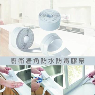 超長廚衛牆角防水防霉膠帶(320cm) (4.6折)