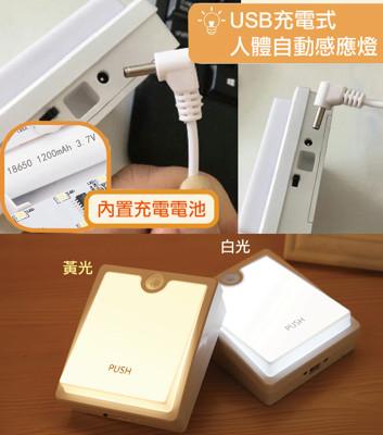 USB充電式智能LED人體感應照明燈 (2.8折)
