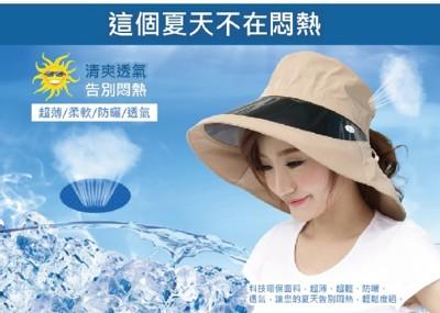 有效抗UV鏡片涼感防曬遮陽帽 (2.2折)