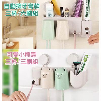 小麥自動擠牙膏/吸盤漱口杯架組 (4.5折)