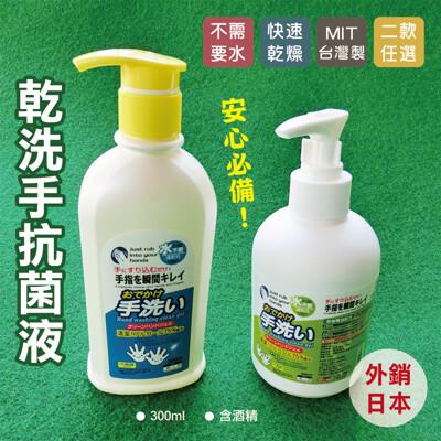 【防疫必備】MIT抗菌防護乾洗手300ml  含75%酒精 (3.7折)