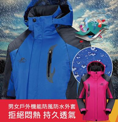 男女高機能戶外防風防潑水外套 (5.9折)