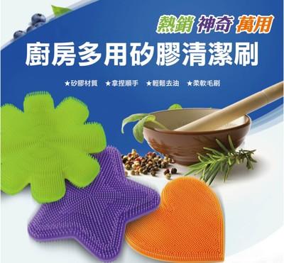 環保矽膠萬用清潔刷 (1.6折)