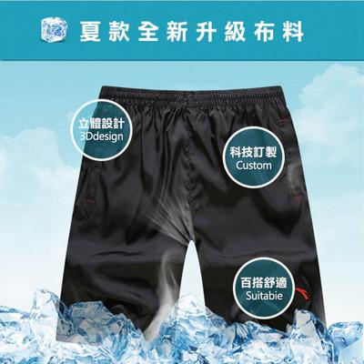 耐磨快乾運動機能短褲 (3折)