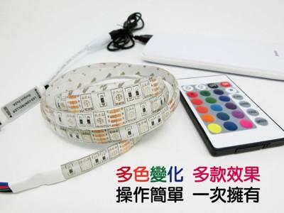 USB七彩霓虹LED燈條(附遙控器) (2.1折)