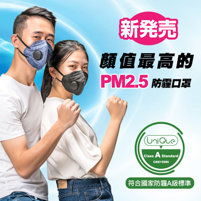 【UniQue優淨】 PM2.5時尚防霾口罩(標準款/小臉款) (6折)
