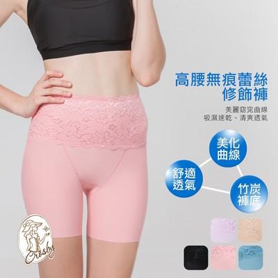 【Crosby 克勞絲緹】150568(FREE)高腰蕾絲無痕修飾褲-共5色 (2.9折)