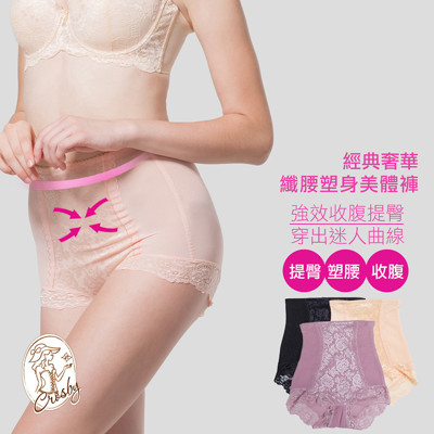 【Crosby 克勞絲緹】S0258(M-XXL)纖腰塑身美體褲 (3.4折)