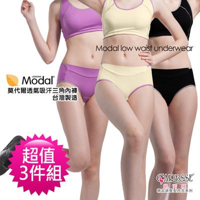 凱芮絲(M~XL)MIT精品-莫代爾透氣吸汗內褲3入組 黑/紫/米 15018 (8.1折)