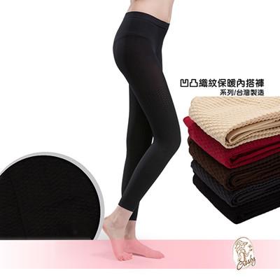 【Crosby 克勞絲緹】16681(FREE)凹凸織紋保暖美體褲 (3.2折)