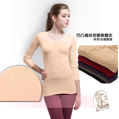 【Crosby 克勞絲緹】16680(FREE) 凹凸織紋保暖美體衣 (3.2折)