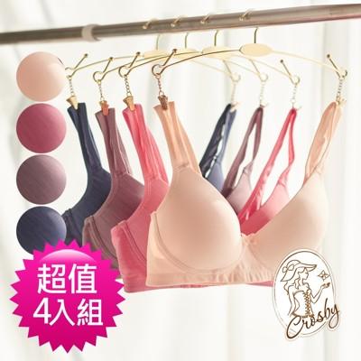 【Crosby 克勞絲緹】31867(B-D)清爽空氣棉 無鋼圈內衣4入組 共4色 (8.5折)