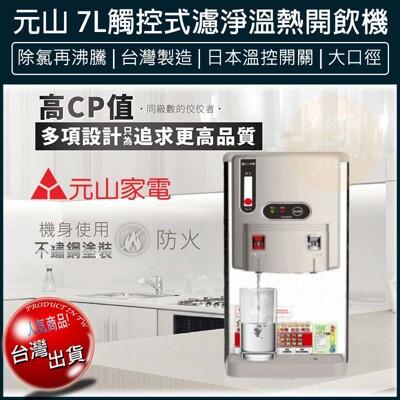 免運 元山 304不鏽鋼 7公升 觸控式濾淨溫熱開飲機 飲水機 YS-8308DW 台灣製造