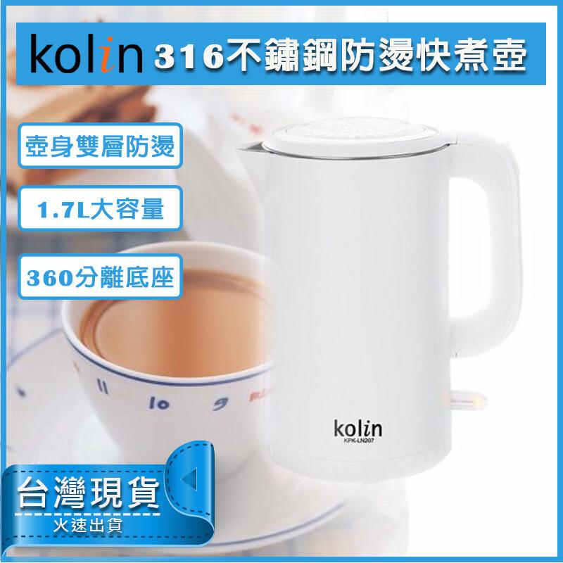 公司貨 附發票kolin 歌林 1.7公升 316不鏽鋼 雙層防燙快煮壺 kpk-ln207