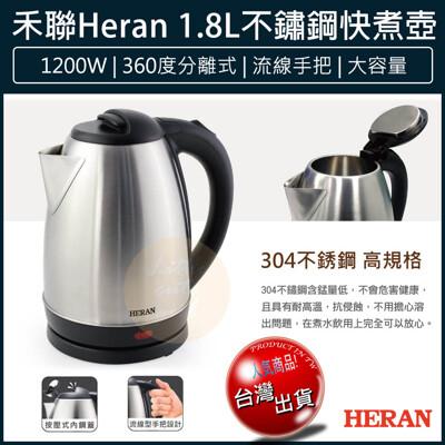 免運 禾聯 304不鏽鋼快煮壺 1.8L 煮水壺 電茶壺 泡茶機 電熱水壺 熱水瓶 泡茶壺