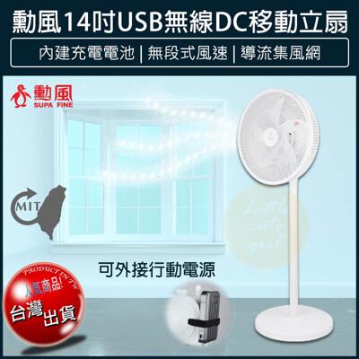 免運 勳風 14吋 USB充電式行動DC直流電風扇 HF-B22U 內建充電電池 電扇 立扇 (6.6折)