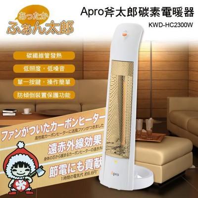 [酷購Cutego] Apro 碳素電暖器 KWD-HC2300W /碳纖維管發熱, 免運費 (9.3折)