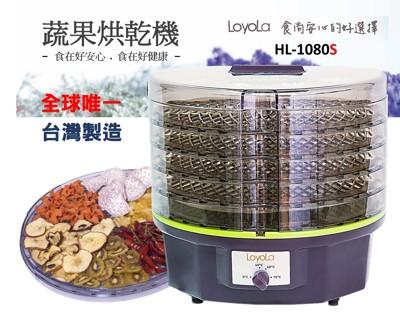 【酷購Cutego】台灣製乾果機Loyola HL-1080S層架加高版乾果機,開店加送2個密封罐 (6.1折)