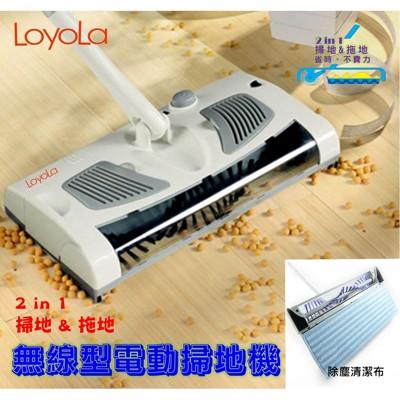 【酷購Cutego】Loyola 無線型電動掃地機 HL-L010B,免運費 (5.4折)