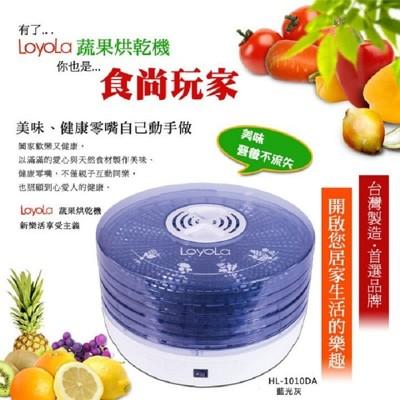 【酷購Cutego】CP值超高, 台灣製造乾果機 Loyola HL-1010DA乾果機, 破盤價 (5.2折)