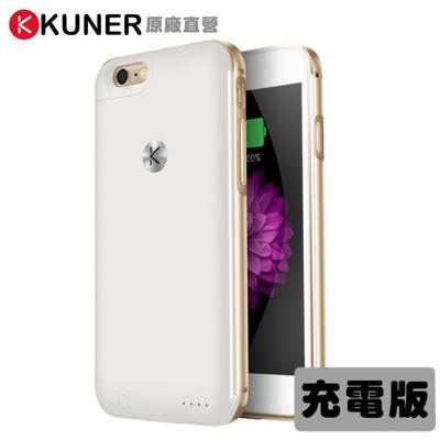 KUKE充電版經典款 iPhone 6/6S Lightning 2400mAh電池背蓋 多色可選 (5.7折)