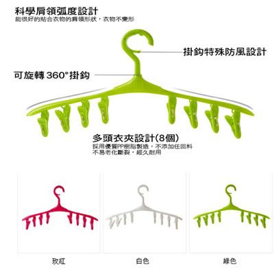 8夾防風卡扣多功能小件晾衣架 (2折)