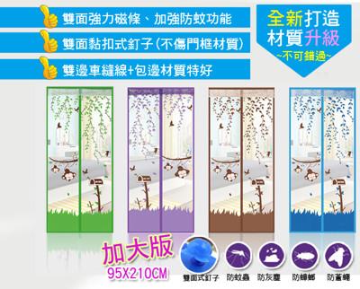 加大靜音磁吸式防蚊門簾 (3.2折)
