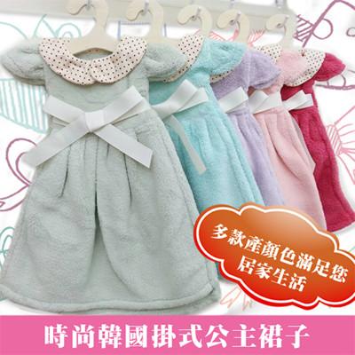 時尚韓國掛式公主裙子珊瑚絨擦手巾 (2折)