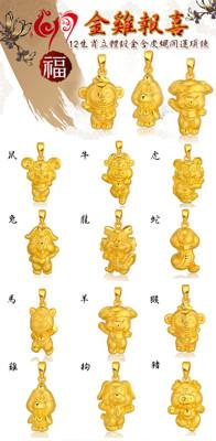 12生肖立體鍍金含皮繩開運項鍊 (1.5折)