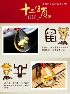 水晶鑲黃金金箔十二生肖項鍊 (1.8折)