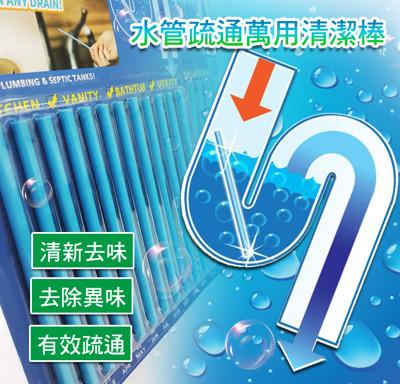 最新強效疏通水管去污棒 (1.8折)