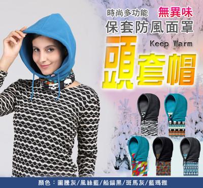 時尚保暖防風面罩頭套帽 (1.1折)
