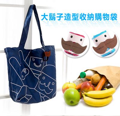 大鬍子造型旅行收納購物袋 (2.5折)