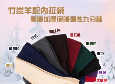 竹炭羊駝內拉絨顯瘦加厚保暖彈性九分褲 (1.9折)