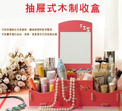 韓風木質帶鏡子翻蓋害羞表情化妝盒收納盒 (4.6折)